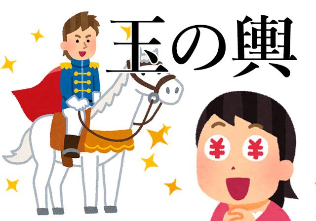 img2_tamanokoshi00001.jpg